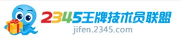 2345王牌技术员联盟
